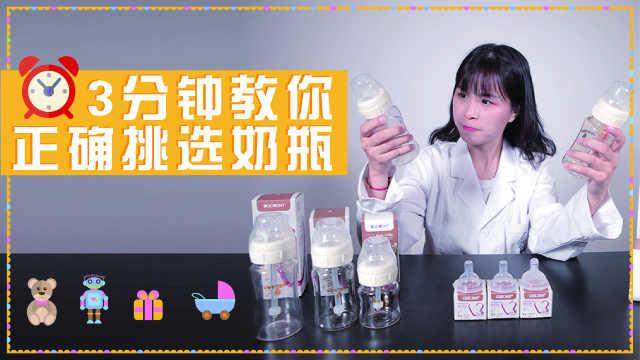 如何正确挑选奶瓶