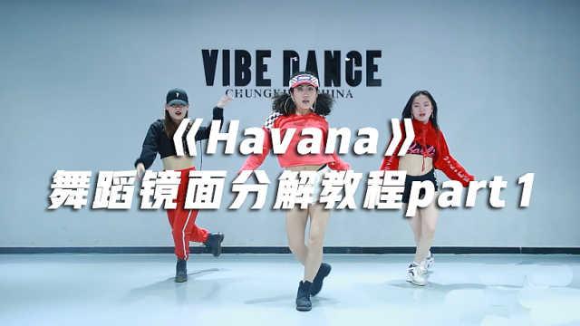 炫酷舞蹈《Havana》分解教程part1