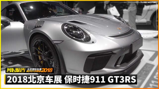 保时捷911 GT3 RS|2018北京车展