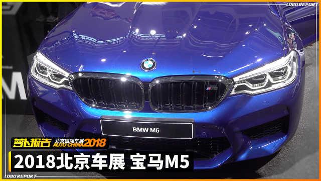 """巫妖王带你认识""""全新""""宝马M5"""