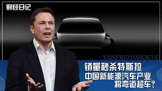 秒杀特斯拉中国新能源汽车将反超?