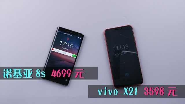 vivo X21对比4699元的诺基亚8s