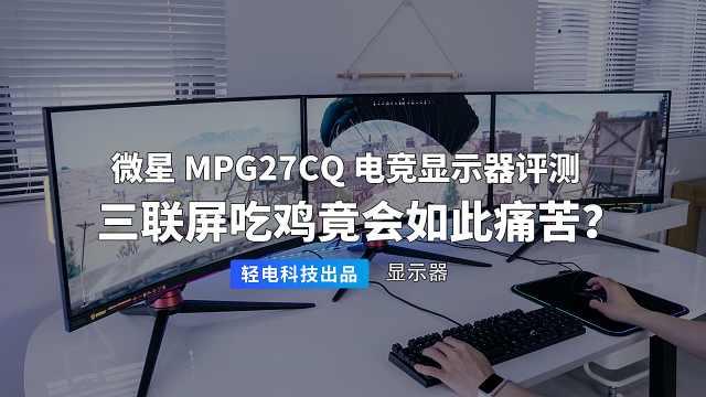微星 MPG27CQ 电竞显示器评测