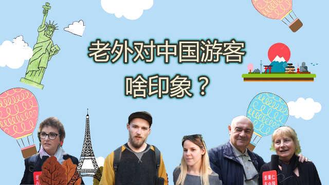 中国游客给老外留下了怎样的印象?