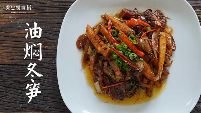 食冬笋油焖之,脆嫩鲜美舌尖美味