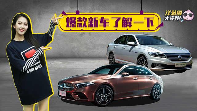 必须看!北京车展后的爆款新车!