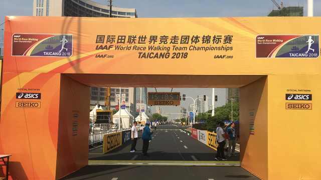 2018國際田聯世界競走團體錦標賽