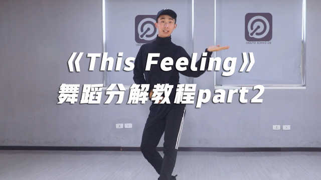 《This Feeling》舞蹈教程part2