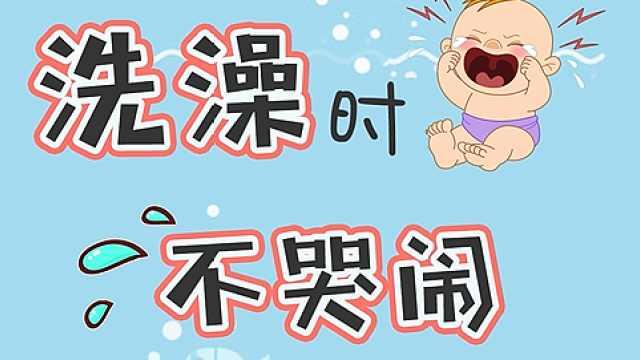 怎样才能让宝宝在洗澡时不哭闹