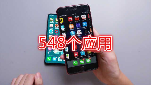 给苹果手机装548个应用会怎么样?