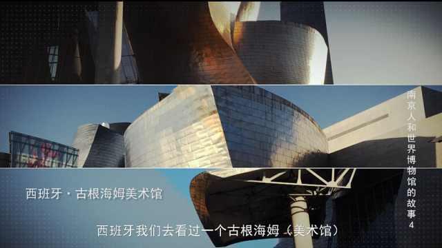欧洲博物馆十年行归来看南京第四集
