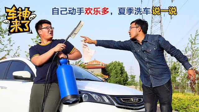 自己动手欢乐多,夏季洗车说一说