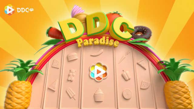 DDC乐园今日盛大开幕!