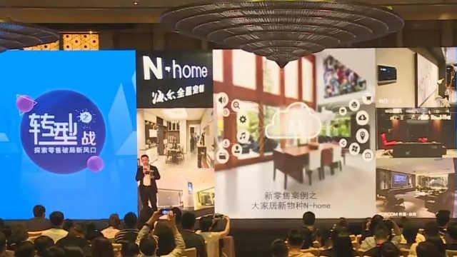 首个家居新物种N-home落地杭州