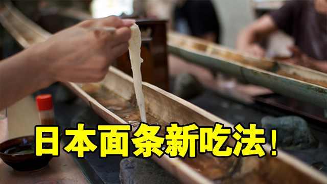 普通面条却被奇葩日本人吃出新花样