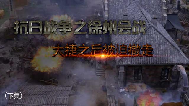 日军改变战术包围徐州国军被迫撤离