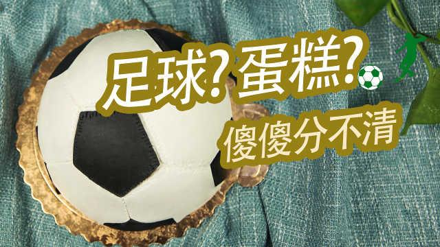 世界杯最应景美食:足球蛋糕