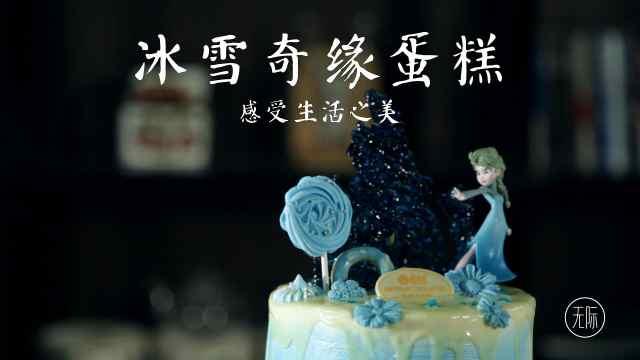 做一款超高超美的冰雪奇缘生日蛋糕
