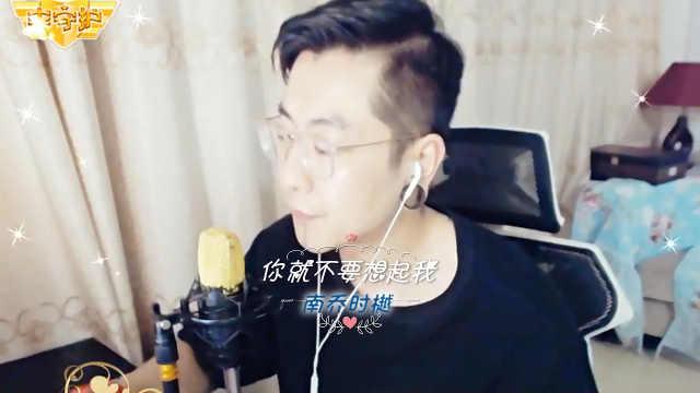 翻唱田馥甄经典《你就不要想起我》
