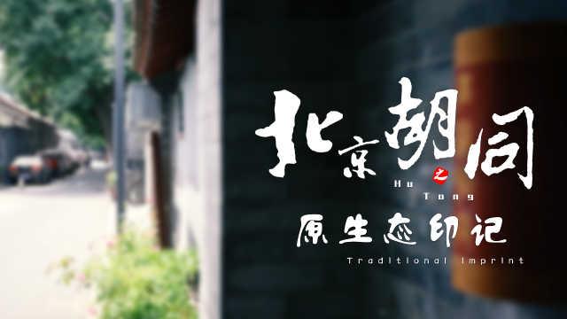 北京胡同:走进老北京的原生态生活