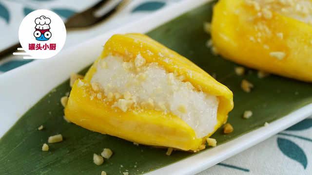 零难度菠萝蜜酿糯米!
