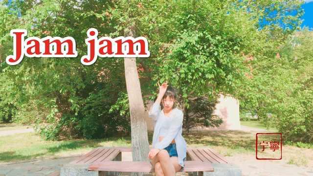 夏日热舞,宁宁《Jam jam》翻跳