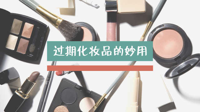 千万别扔!过期化妆品都有大用途