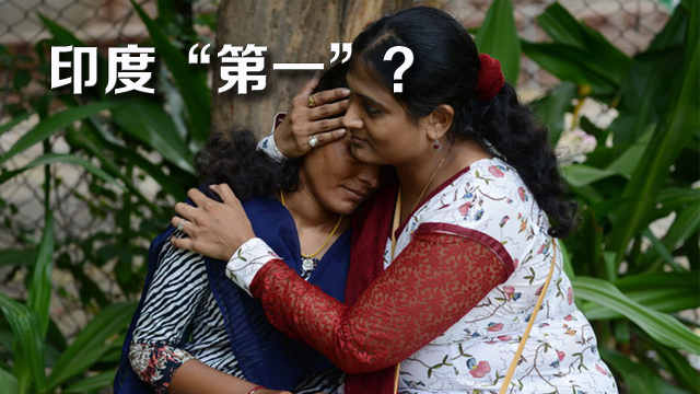 女性最不安全国家,印度第一