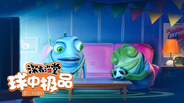 深夜渔堂之鱼老板的日常:球中极品