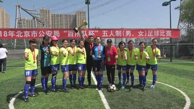 海淀分局获五人足球比赛女子组冠军