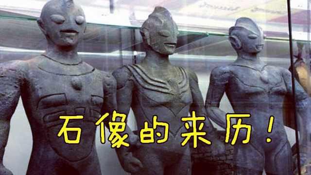 迪迦奥特曼身边的石像是什么来历?