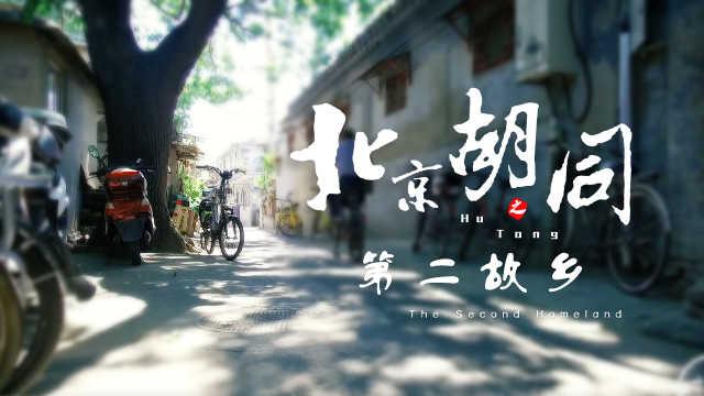 北京胡同:游子故乡,胡同里的温情