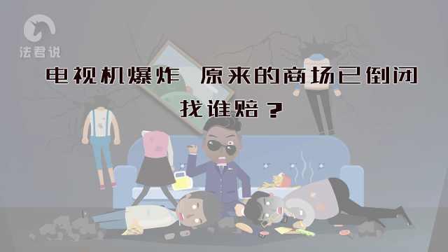 【法君说】电视机发生爆炸找谁赔?