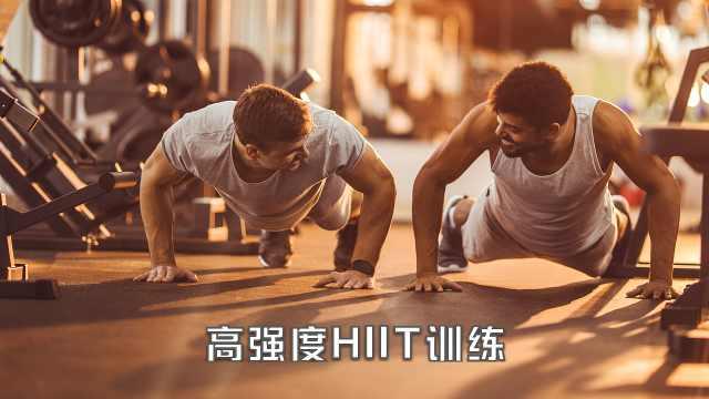 高强度有氧间歇运动HIIT训练