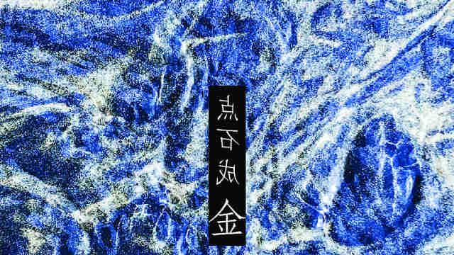 痛仰乐队最新单曲《点石成金》MV
