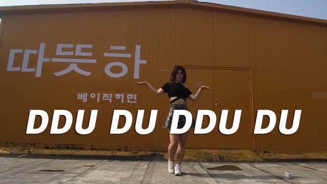 帅气热舞《DDU DU DDU DU》翻跳