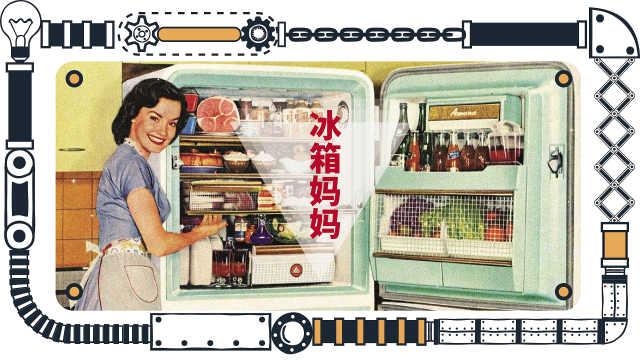 冰箱简史:拯救人类胃觉的伟大发明