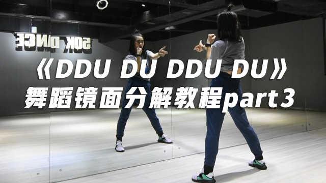 《DDU DU DDU DU》舞蹈分解教程P3