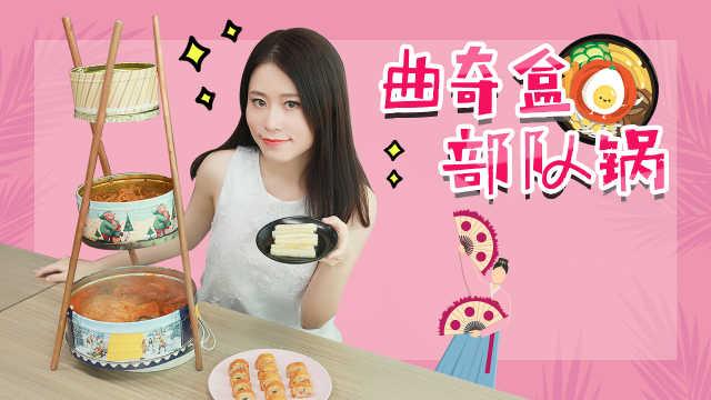 曲奇盒做韩式部队锅,三层叠叠美味
