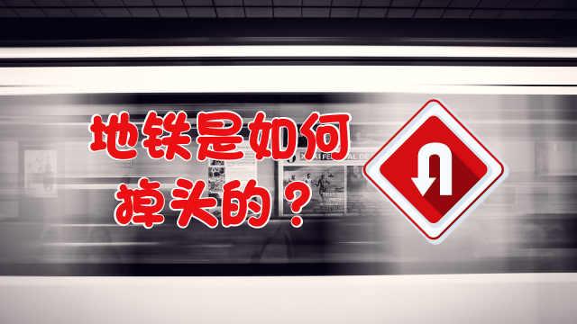 地铁列车在终点站是怎么掉头的?