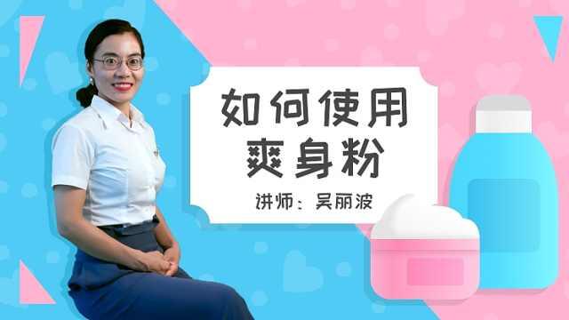 育儿专家吴丽波:如何使用爽身粉