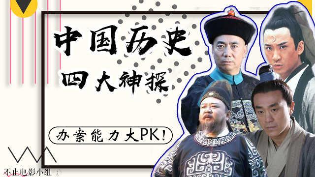中国历史四大神探谁最强?