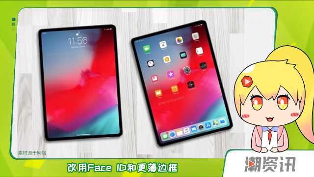 新款iPad Pro外形曝光