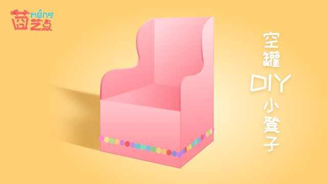 意想不到!空罐能变身成儿童座椅?