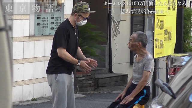 给流浪汉100万日元,他会做些什么