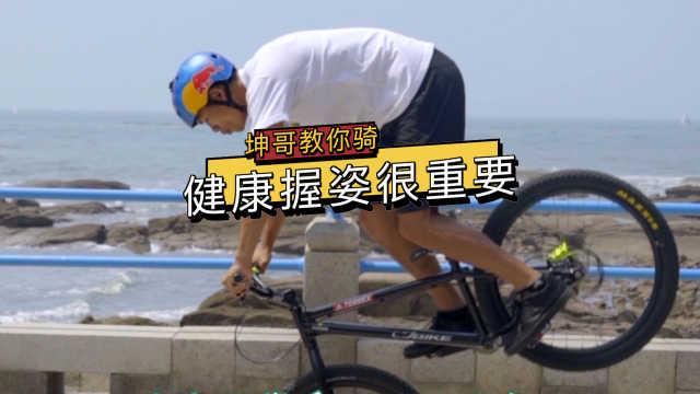【坤哥教你骑】健康握姿很重要!