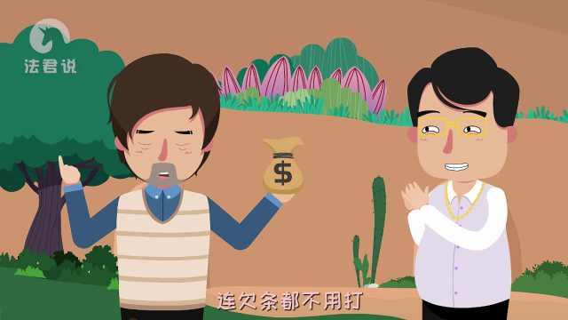 【法君说】怎样保护没有借条的借贷