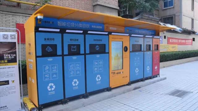 小區現智能垃圾箱,扔垃圾可掙收益