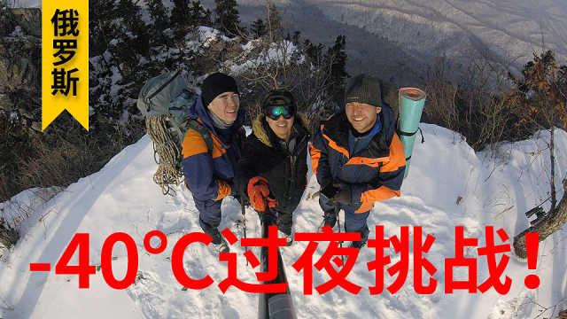 挑战俄罗斯户外严寒,喝雪水睡山洞