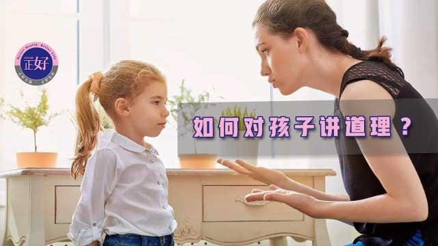 【正好公益】如何跟孩子讲道理?